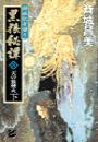 神狼記昔語り - 黒狼秘譚III 下 - 天の狼煙火