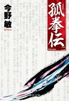 孤拳伝(二) 新装版