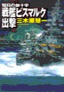 旭日の鉄十字 - 戦艦ビスマルク出撃