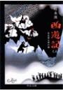 西遊記(八) - ああ世も末の巻