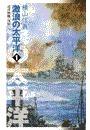 巡洋戦艦「浅間」 - 激浪の太平洋1