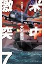 米中激突7 - 奮闘の空母遼寧