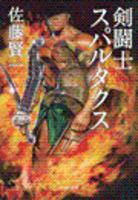 剣闘士スパルタクス