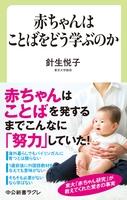 『赤ちゃんはことばをどう学ぶのか』の電子書籍