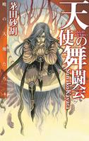 天使の舞闘会 - 暁の天使たち6
