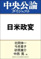 日米政変 菅政権発足、迫る大統領選