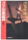 ラバウル烈風空戦録 - 外伝2