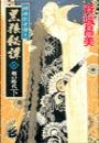 神狼記昔語り - 黒狼秘譚II 下 - 剣の時代