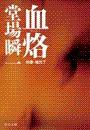 『血烙 - 刑事・鳴沢了』の電子書籍