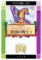 デルフィニア戦記 第I部 放浪の戦士2 (中公文庫版)