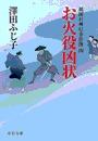 お火役凶状 - 祇園社神灯事件簿四
