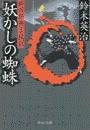 郷四郎無言殺剣 - 妖かしの蜘蛛