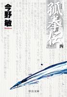 孤拳伝(四) 新装版