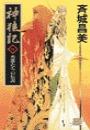 神狼記VI - 英雄たちの伝説