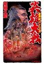 英雄大戦 - 曹操対ハンニバル