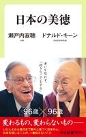 日本の美徳
