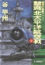覇者の戦塵1942 - 撃滅 北太平洋航空戦 下