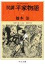 双調平家物語14 - 治承の巻II(承前) 源氏の巻