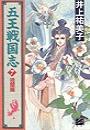 五王戦国志7 - 暁闇篇