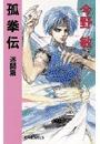孤拳伝2 - 迷闘篇