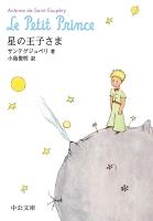 『星の王子さま』の電子書籍