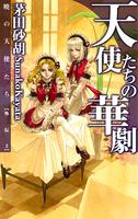 『天使たちの華劇 - 暁の天使たち外伝2』の電子書籍