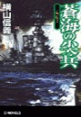 蒼海の尖兵 外伝1