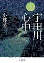 宇田川心中