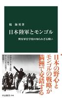 日本陸軍とモンゴル 興安軍官学校の知られざる戦い