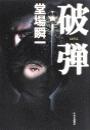『破弾 - 刑事・鳴沢了』の電子書籍
