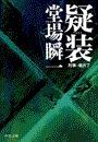 『疑装 - 刑事・鳴沢了』の電子書籍
