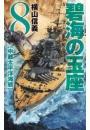 碧海の玉座8 - 中部太平洋海戦