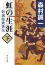 虹の生涯(下) - 新選組義勇伝
