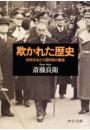 欺かれた歴史 - 松岡洋右と三国同盟の裏面