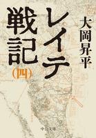 レイテ戦記(四)
