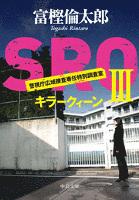 『SROIII - キラークィーン』の電子書籍