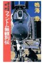 原子力空母「信濃」 - ファントム無頼列伝