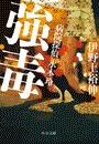 強毒 - 病院探偵水本玲