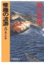 修羅の波濤5 - 愚行の島