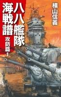 八八艦隊海戦譜 攻防篇1