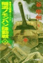 覇者の戦塵1939 - 殲滅 ノモンハン機動戦 下