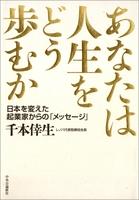 あなたは人生をどう歩むか 日本を変えた起業家からの「メッセージ」
