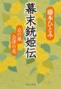幕末銃姫伝 - 京の風 会津の花