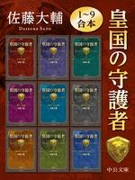 皇国の守護者1~9合本