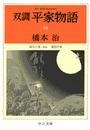 双調平家物語16 - 落日の巻(承前) 灌頂の巻