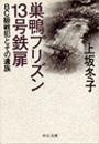 巣鴨プリズン13号鉄扉 - BC級戦犯とその遺族