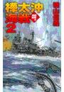 鋼鉄の海嘯 - 樺太沖海戦2