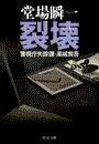 裂壊 - 警視庁失踪課・高城賢吾
