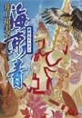 海東青 - 摂政王ドルゴン