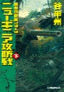 覇者の戦塵1943 - ニューギニア攻防戦 下